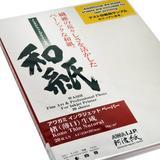 Awagami Factory Kozo Thin Natural Fine-Art Inkjet Paper (A4, 70 gsm, 20 Sheets) 213532400
