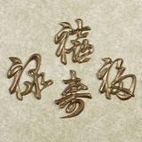 Oriental Symbol Plaque Set Set of Four, Set of Four, Antique Gold