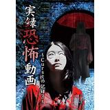 Record of horror movie Curse 3 [DVD] Real-life Videos Recording JAPANESE EDITION