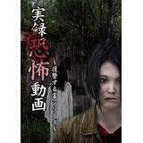 Memoir horror movie Revenge Spirit [DVD] JAPANESE EDITION