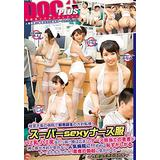JAPANESE ADULT CONTENT (Pixelated) Changing the policy of rebirth in a poorly operated hospital! Super sexy nurse clothes Hami milk, Hami butt! However, if you notice the patient's erection ... ~ libi