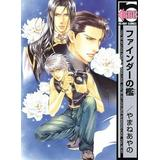 Finder Volume 2: Cage in the View Finder (Yaoi)