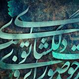 Trinx Trapped w/ Your Gestures, Hafez Quote w/ Persian Calligraphy Wall Art, Iranian Gift Canvas & Fabric in Brown, Size 20.0 H x 30.0 W x 1.5 D in
