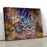 Trinx Show Your Face, Rumi Quote | Persian Calligraphy Wall Art Canvas Print | Middle Eastern Art | Persian Art | Persian Gift | Iranian Art Metal