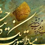 Trinx Forever In My Mind, Rumi Quote w/ Persian Calligraphy | Persian Art | Iranian Art | Persian Wall Art | Iranian Wall Art | Persian Gift Metal