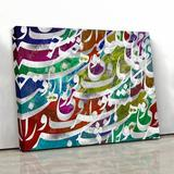 Trinx Tell Tales Of Song & Wine, Hafez Quote w/ Persian Calligraphy, Persian Art, Iranian Wall Art Canvas & Fabric in Brown | Wayfair