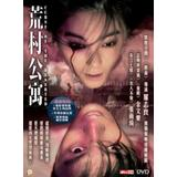 CURSE OF THE DESERTED (Region Free) Hong Kong Horror Thriller DVD Movie (New and Sealed) Shawn Yue & Kitty Zhang