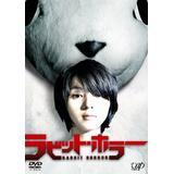 Japanese Movie - Rabbit Horror [Japan DVD] VPBT-13669