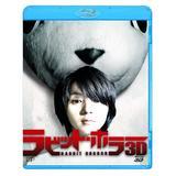 Japanese Movie - Rabbit Horror 3D (2BDS+DVD) [Japan BD] VPXT-71191