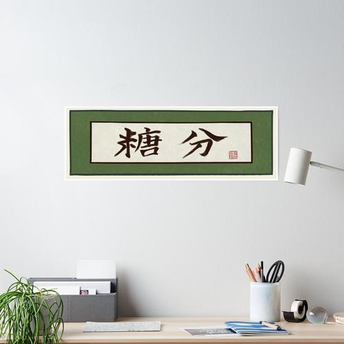 Gintama - Zuckergehalt Kalligraphie Poster