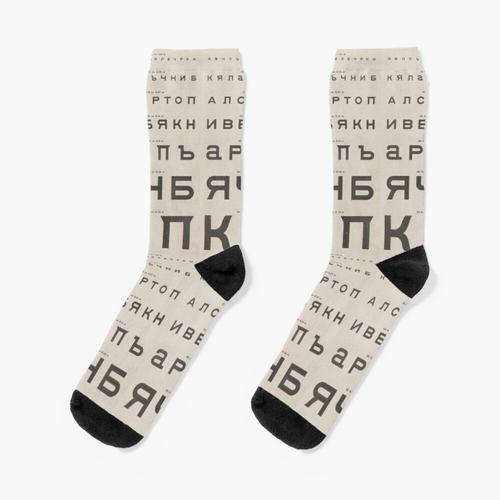 Vintage kyrillische Augentabelle Socken