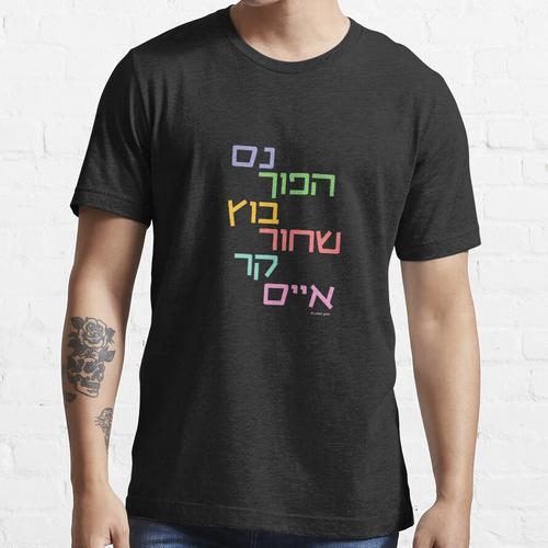 Israelischer Kaffee (hebräisch) Essential T-Shirt